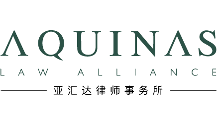 AQUINAS LAW ALLIANCE